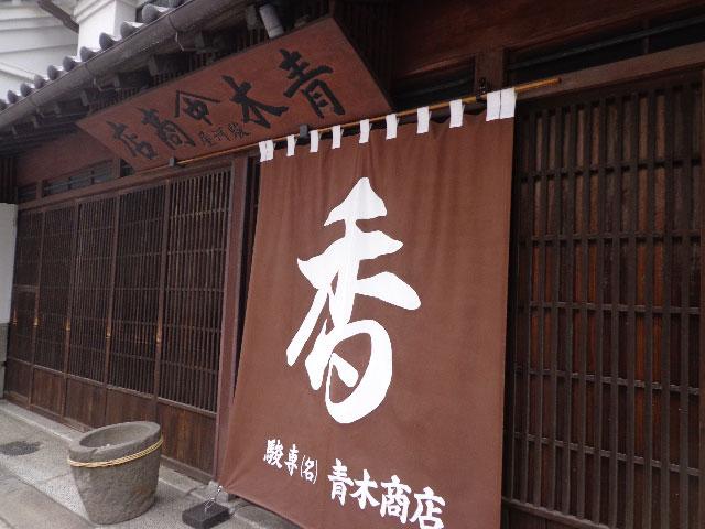 香木堂の看板