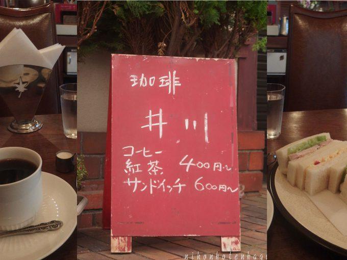 喫茶 井川