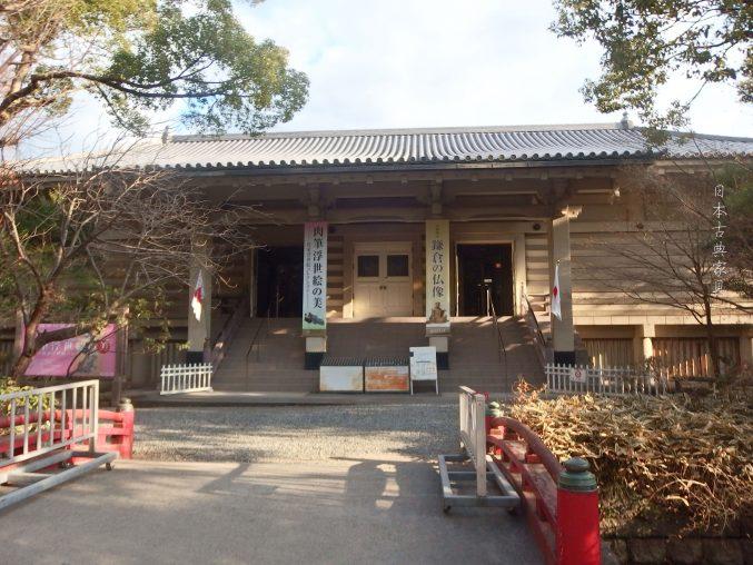 鎌倉国宝展
