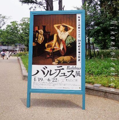 上野公園 バルティス展看板