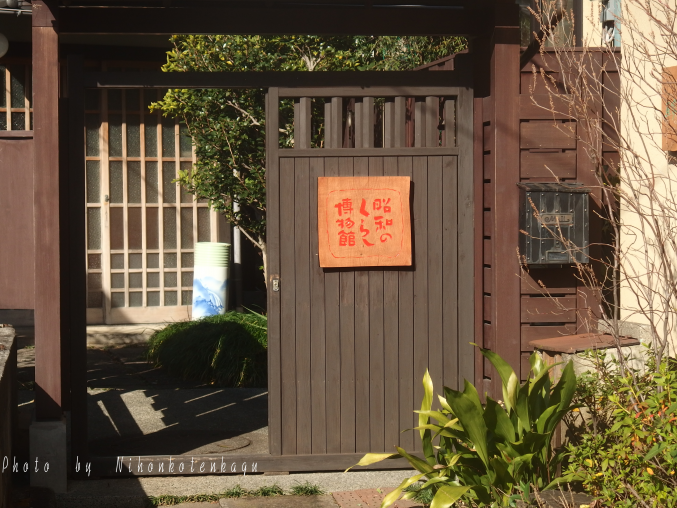 昭和のくらし博物館 入り口