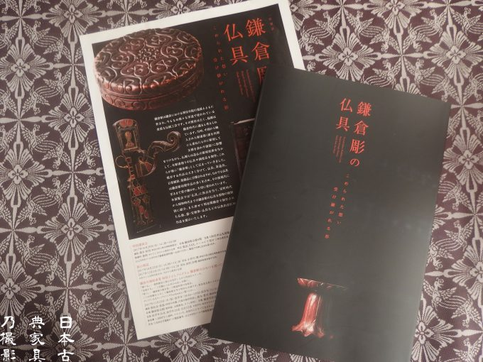 鎌倉彫の仏具展 鎌倉彫資料館 チラシ 図録