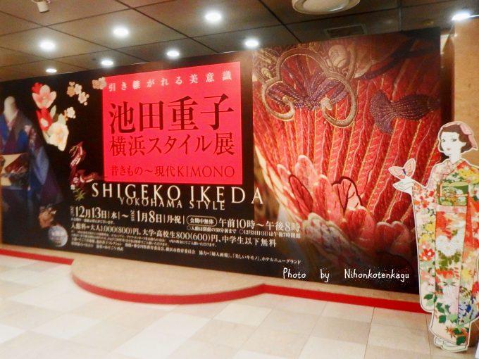 そごう美術館 池田重子 横浜スタイル展