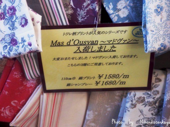 鎌倉スワニー マドヴァン入荷のお知らせ。