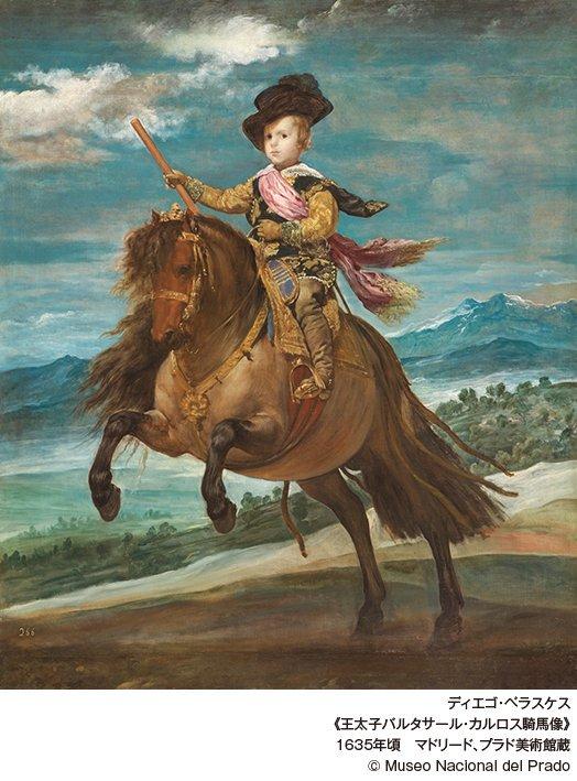ベラスケス「王太子バルタサール・カルロス騎馬像」