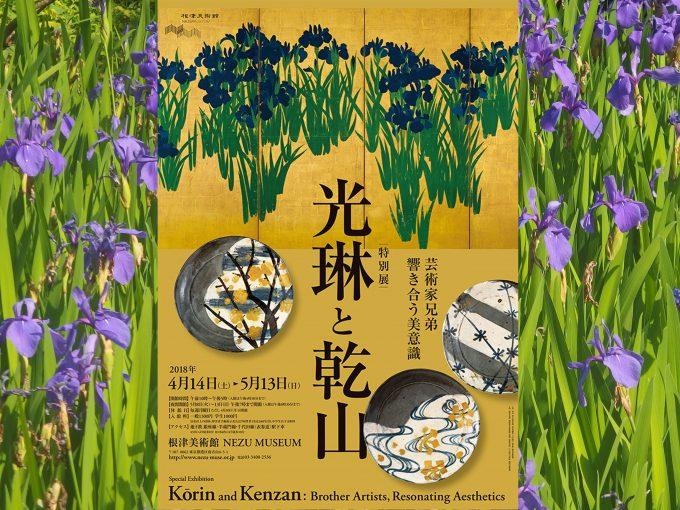 光琳と乾山展 チラシ 根津美術館の庭園の燕子花
