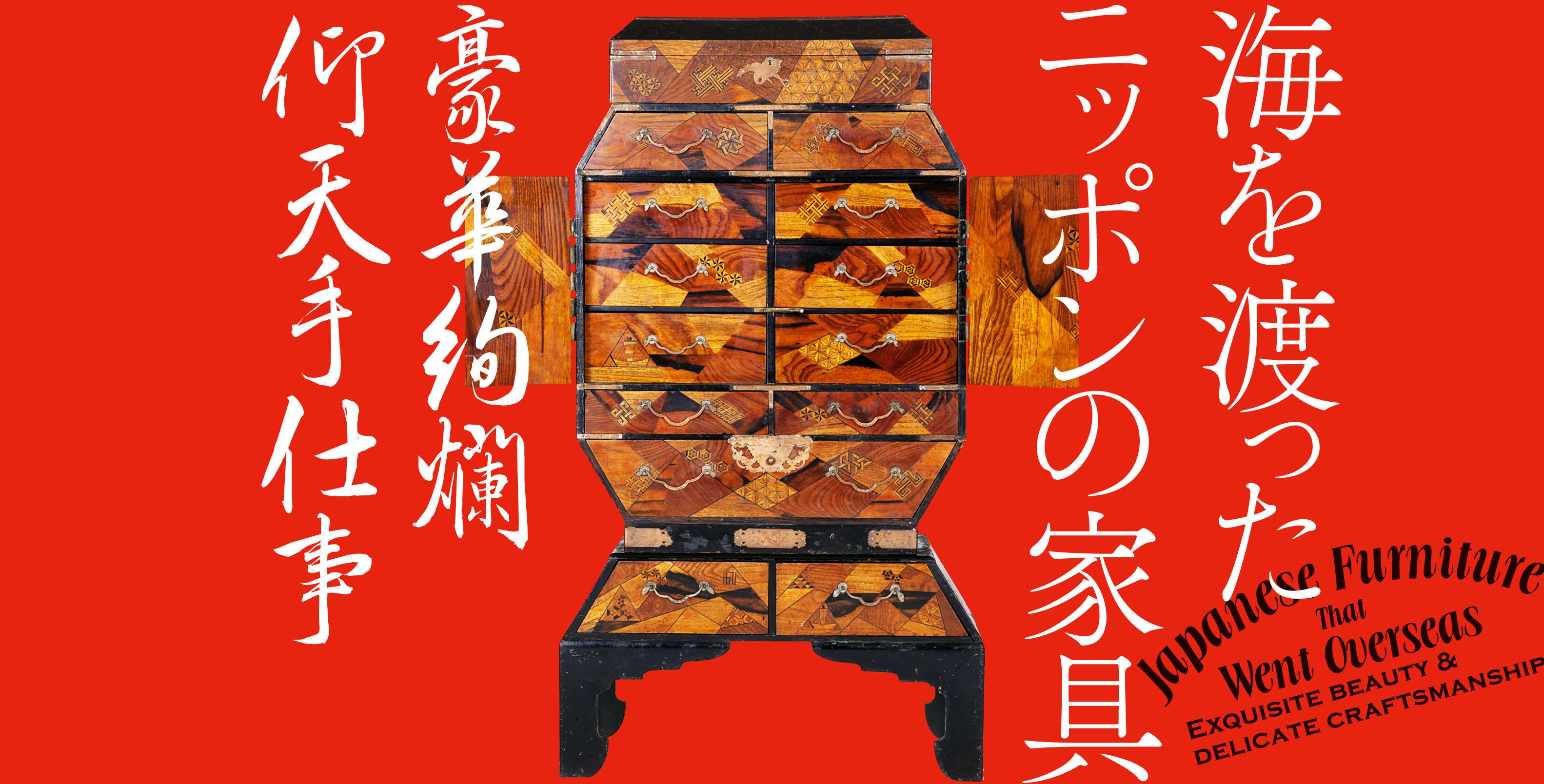 箱根細工飾り箪笥