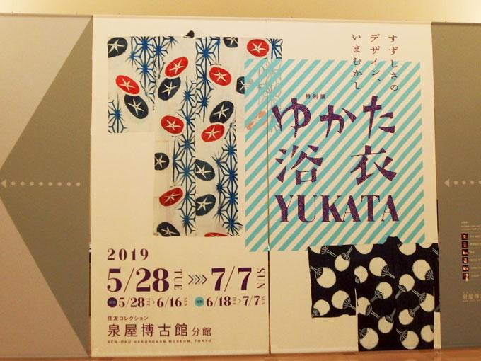 ゆかた浴衣YUKATA展 泉屋博古館分館