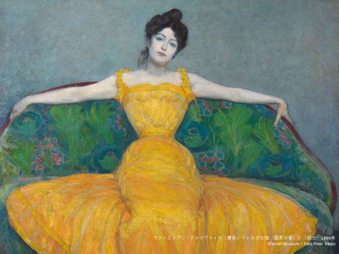 マクシミリアン・クルツヴァイル「黄色いドレスの女性(画家の妻)