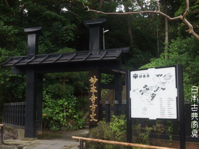 妙本寺 方丈門