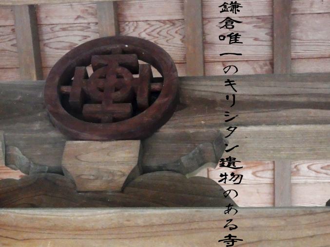 光照寺 クルス門についた、クルス紋