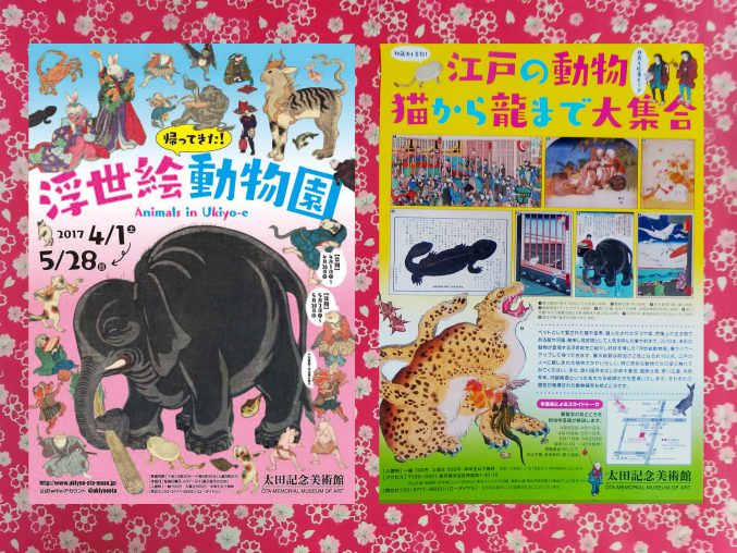 太田記念美術館 帰ってきた浮世絵動物園のチラシ