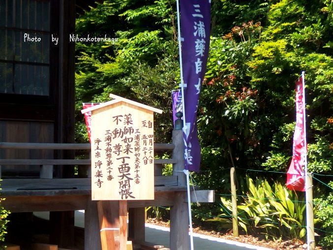 横須賀市 浄楽寺