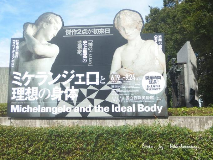 ミケランジェロと身体展 看板