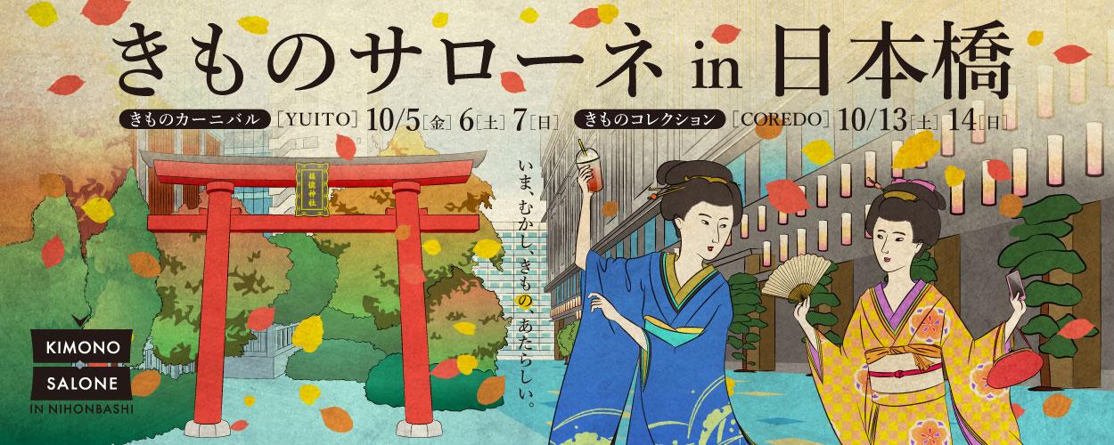 きものサローネin日本橋2018 メインヴィジュアル